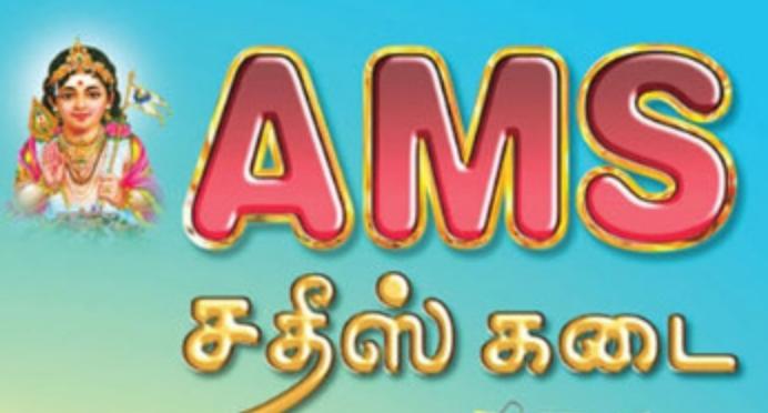 AMS Satheesh Kadai