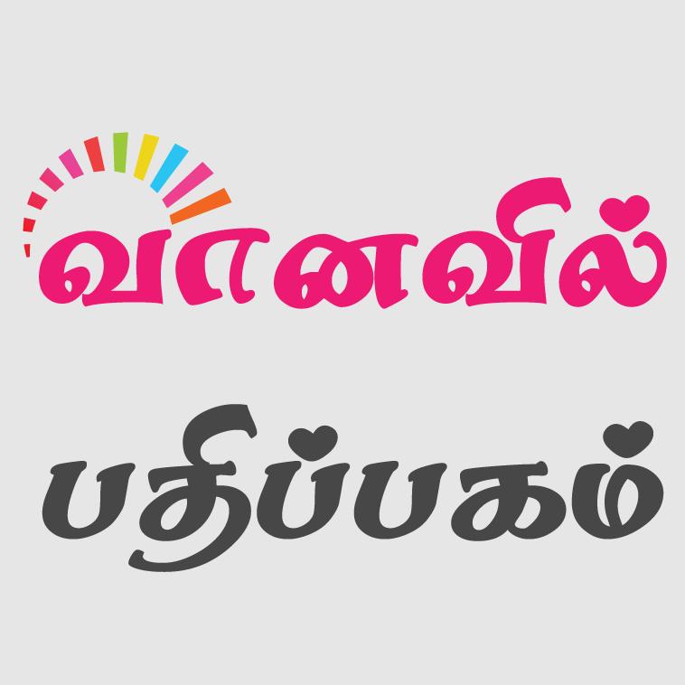 Vaanavil Print Design