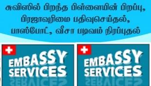 Srilanka Embassy Services